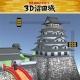 クライム、クイズで沼田城を再現していく『真田のやぼう 3D沼田城』の配信を開始