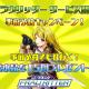 F2マーケティングジャパン、『守護乙女フラウリッター』が「TSUTAYA オンラインゲーム」で事前登録を開始