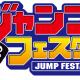 セガゲームス、「ジャンプフェスタ2020」のセガゲームス/アトラスブースの出展情報を公開!