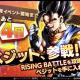 バンナム、『ドラゴンボール レジェンズ』に究極の戦士「ベジット」がSPARKINGキャラとして参戦 イベント「RISING BATTLE ベジット」を近日開催