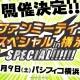 マーベラス、『剣と魔法のログレス いにしえの女神』のリアルイベント「ファンミーティング スペシャル in 横浜」を9月9日に開催決定!