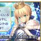 【Google Playランキング(2/6)】500万DL突破の『Fate/Grand Order』がTOP5復帰 「MAJOR」コラボの『パワプロ』も好調