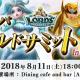 IGG、『ロードモバイル』初のオフラインイベント「ローモバギルドサミット in新宿」を8月11日に開催