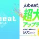 コナミアミューズメント、リズムゲームアプリ『jubeat(ユビート) plus』の大型アップデート内容を一部公開