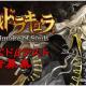 KONAMI、新作アクション『悪魔城ドラキュラ Grimoire of Souls』のクローズドβテスト参加者募集を開始!