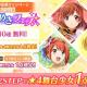 エイチーム、『スタリラ』で秋の応援キャンペーンとして「立ち位置【中】キラめきフェス」を開催! 特定STEPで★4舞台少女が確定!