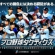 gloops、新作プロ野球SLG『プロ野球タクティクス』を9月20日より配信へ プロモーションビデオを公開!