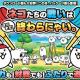 ポノス、Switch向け『ふたりで!にゃんこ大戦争』のパッケージ版を12月3日に発売決定!