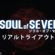 フィールズ、3Dガンシューティング『ソウル・オブ・セブンス』が37万DL突破…2月19日よりキャンペーン開催