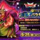 スクエニ、『ドラゴンクエストタクト』で「バラモスSPスカウト」を9月25日より開催 魔王「バラモス」がSランクモンスターとして新登場!