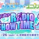QualiArts、「ボーイフレンド(仮)きらめき☆ノート×ユニゾン! きらめき RIDIO SHOW TIME VOL.2」を開催!公式レポートをお届け