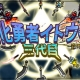 TROOOZE、クリッカーRPG『三代目強化勇者イトウくん -空前絶後の若返り転生系RPG-』を配信開始!