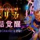 ネットマーブル、『セブンナイツ』で魔女「ベリカ」の神話覚醒を実装 新SPペット「メルパロ」も追加