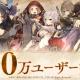 ポケラボとスクエニ、『シノアリス』グローバル版が100万ユーザー突破! 新キャラ「人魚姫」追加や魔晶石プレゼントを実施
