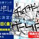 Gzブレイン、ゲーム業界お仕事漫画「チェイサーゲーム」を単行本化決定 原作をサイバーコネクトツー代表・松山洋氏が担当