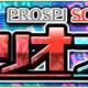 KONAMI、『プロ野球スピリッツA』でイベント「シナリオプレイ」を開催中! 実際の試合で起こった印象的なシーンをゲーム内で再現!