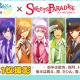 KLabとブロッコリー、『うたの☆プリンスさまっ♪ Shining Live』で「SWEETS PARADISE」コラボ記念キャンペーン開催!