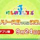 セガ、『けものフレンズ3』のリリース日を9月24日に決定! 事前登録数10万件を記念し「アプリ版ストーリームービーカット」を公開!