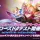 Netmarble、キャラコンRPG『テリアサーガ』でAndroid限定のCβTを開始! 総額120万円のギフト券が当たるキャンペーン実施
