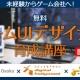 C&R社、大阪で「ゲームUIデザイナー育成講座」の受講生を募集 DeNA Games Osaka、デジタルハリウッドとタッグを組みUIデザイナーを育成