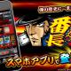 パオン・ディーピー、「押忍!番長」シミュレーターアプリの販売開始