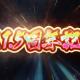 スクエニとアカツキ、『ロマサガRS』の最新TVCM「1.5周年記念 キャンペーン篇」を本日より放映開始 ナレーションに杉田智和さんを起用