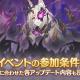 Cygames、『プリンセスコネクト!Re:Dive』で特別イベントへの参加条件を公開!!