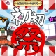 ハンビットユビキタスエンターテインメント、『はがねオーケストラ』に初の協力型ミッションを実装 イベント「爆走!ゆかマキロボ」を開催