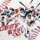 スクエニ、『プロ野球が好きだ!』強力な選手カードが必ず手に入る『★3以上確定スカウト』が追加 様々なイベントを実施!
