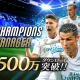 モブキャストゲームス、『モバサカ CHAMPIONS MANAGER』が全世界500万ダウンロード突破で記念キャンペーンを開催!
