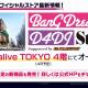 ブシロード、「BanG Dream! & D4DJ Store」の購入特典を発表! 「バンドリ!TV LIVE」第9回には大橋彩香、伊藤彩沙が出演