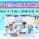 任天堂、『どうぶつの森 ポケットキャンプ』でイベント「第7回 ミニハニワあつめ」を開始! 寒い冬でも楽しく過ごせる家具や服をクラフトしよう!