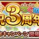 NTTドコモ、『未来家系図つぐme』で「未来家系図つぐme祝3周年記念キャンペーン」を開催