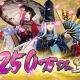 NetEase Games、『陰陽師』で250万ダウンロード突破を記念した「ユーザー感謝イベント」を実施!