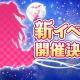 サイバーステップ、『暁のブレイカーズ』で1月下旬より新イベントを開催 富士葵とのコラボは延長決定