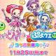 【Google Playランキング(11/18)】『FFBE幻影戦争』がトップ10入り 『おジャ魔女どれみ』コラボ開催の『ぷよぷよ!!クエスト』が45位→25位