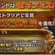 FGO PROJECT、『Fate/Grand Order』で「サーヴァント強化クエスト第10弾」を開催 計7騎のサーヴァントの強化クエストが登場