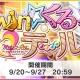 バンナム、『デレステ』でイベント「Twin☆くるっ★テール」開始…城ヶ崎美嘉と莉嘉が目玉報酬、イベント限定スカウトチケットが新登場!