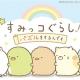 Wooga Japan、日本オリジナルタイトル第一弾『すみっコぐらし~パズルをするんです~』の事前登録を開始 「すみっコぐらし」が初のスマホゲーム化!