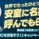 サイバード、『名探偵コナン公式アプリ』で劇場版応援企画「ZEROを目指そう!」CP第2弾を開催! 安室に名前を呼んでもらえるボイスを抽選で3名にプレゼント