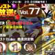 Studio Z、『エレメンタルストーリー』にて公式生放送vol.77を1月24日に配信 新たな究極融合対象モンスターなど新情報を公開
