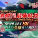 ZLONGAME、『ラングリッサー モバイル』で『幽☆遊☆白書』の人気キャラが英雄として1日より登場! ログボは本日より開催!