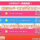 ブシロードとCraft Egg、『ガルパ 』×「超電磁砲T」コラボカバー楽曲を発表 Morfonicaの『LEVEL5-judgelight-』が追加決定!