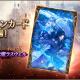 スクエニ、『FFBE幻影戦争』で新URビジョンカード「凍閃花 氷魔ラスウェル」が登場! 1.5YearAnniversaryカウントダウンキャンペーンも実施