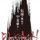 ネルケプランニング、伝説の舞台「ROCK MUSICAL BLEACH」が約4年ぶりに復活! 2016 年夏に東京と京都で上演!