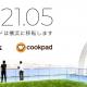 クックパッド、「恵比寿ガーデンプレイス」から「WeWork オーシャンゲートみなとみらい」に本社移転 今年5月にも実施