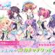 ポニーキャニオンとhotarubi、「Re:ステージ!」を原作としたゲームアプリ『Re:ステージ!プリズムステップ』の事前登録を開始!