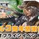 アソビモ、『アヴァベルオンライン』のオフラインイベント「ビモフェス」の最新情報を公開 イベントでは6000円相当の魔石を手に入れるチャンス!