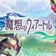 KEMCO、新作ファンタジーRPG『魔想のウィアートル』を配信開始…価格は960円 20種類以上の魔物たちと心を通わせ、共に戦おう!