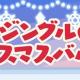 任天堂、『どうぶつの森 ポケットキャンプ』に「ジングルのクリスマスバルーン」が登場!